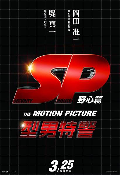 SP型男特警.jpg