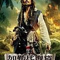 加勒比海盜 神鬼奇航:幽靈海.jpg