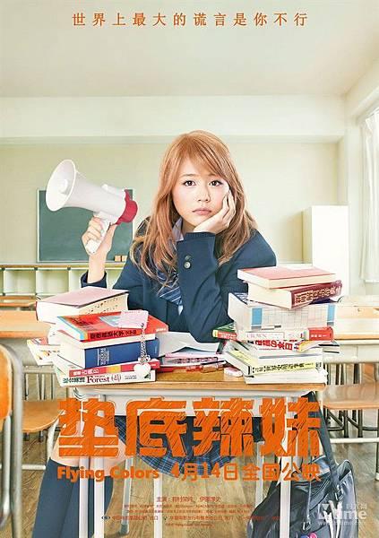 墊底辣妹 (1).jpg