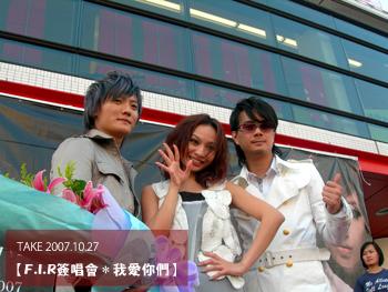2007飛兒簽唱會