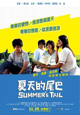 【夏天的尾巴】海報