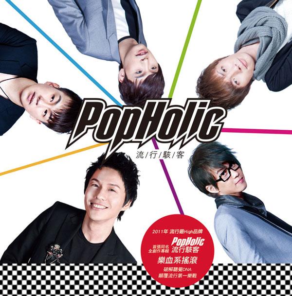 PopHolic-cover.jpg