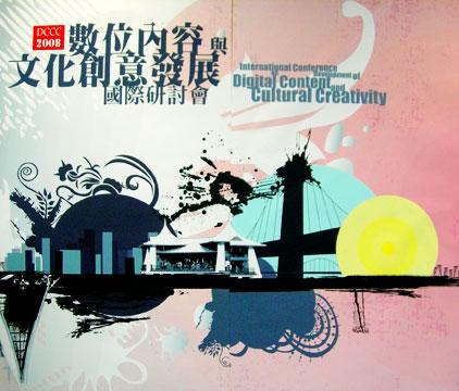 2008 DCC研討會