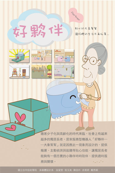 好夥伴poster_final.jpg