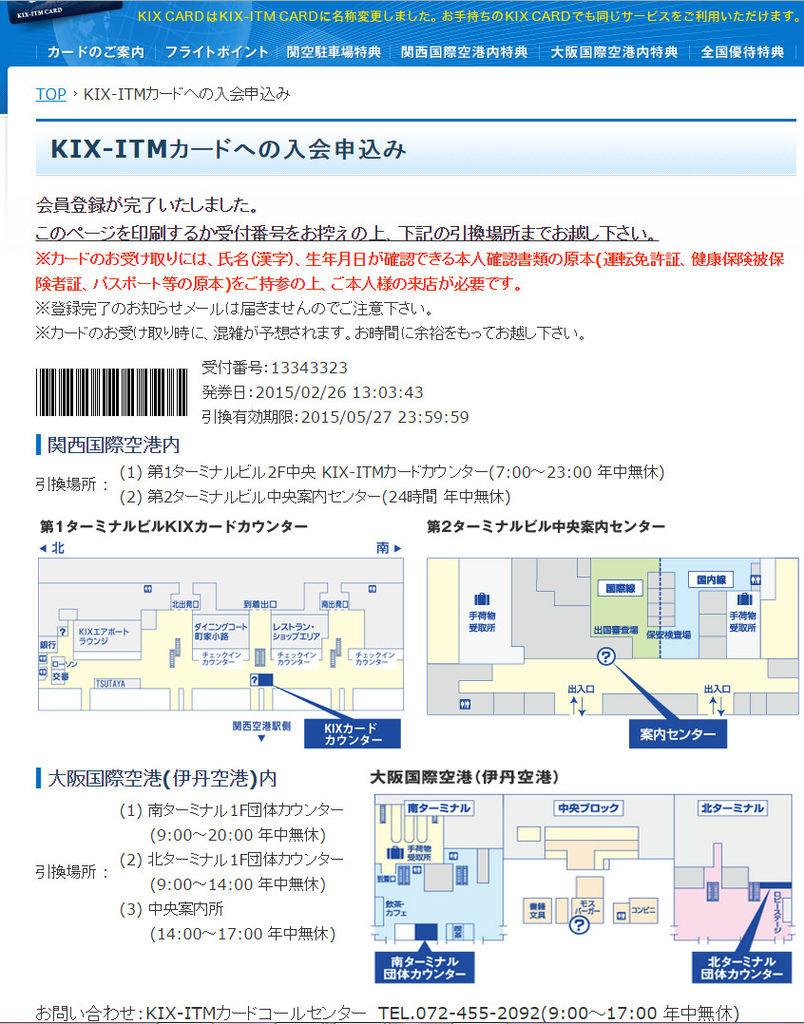 KIX申請