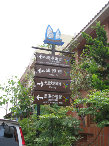 老街裡面的指示牌