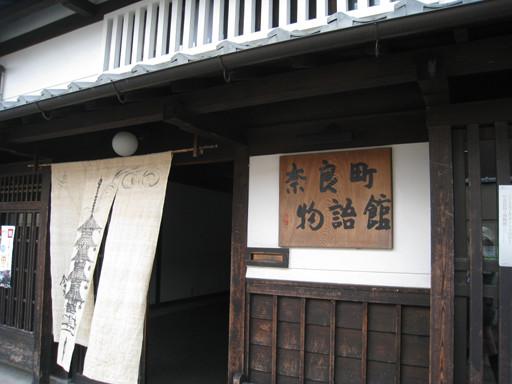 經過了奈良物語館,休館~