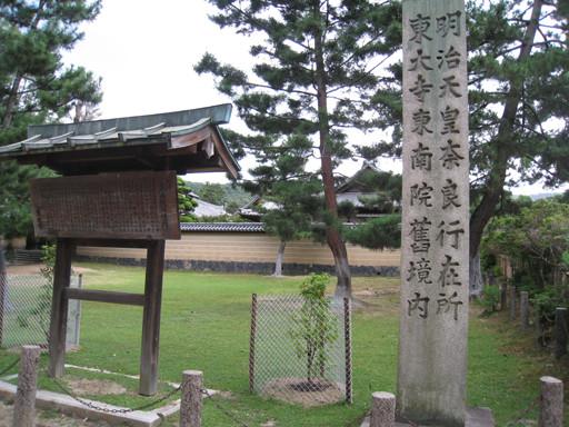 東大寺舊境