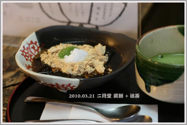 food-蕨餅.jpg