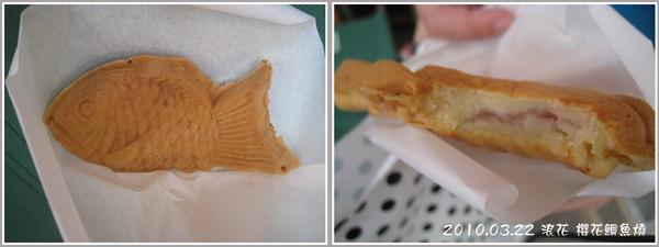 food-浪花鯛魚燒.jpg