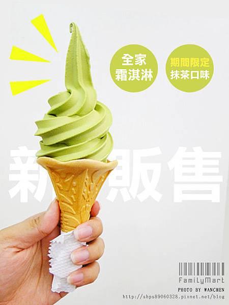 全家霜淇淋 期間限定抹茶口味