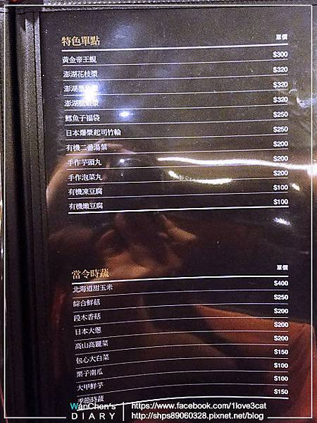 璞膳日式鍋物菜單 PuShanShabu