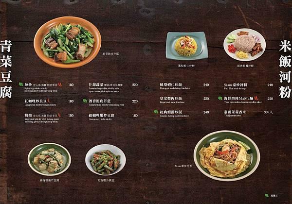 饗泰多 菜單