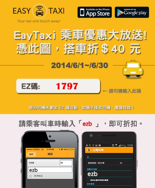 EasyTaxi 便捷生活搭乘計程車 叫車APP