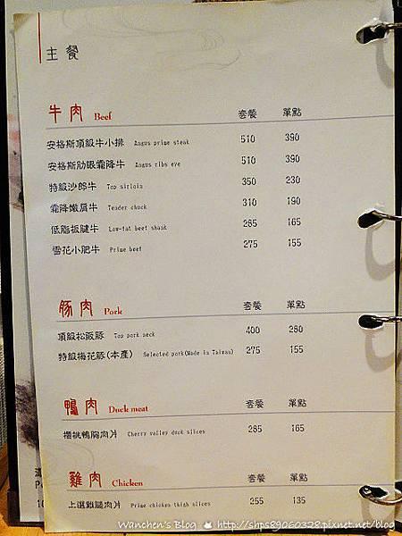 柚精緻鍋物 菜單