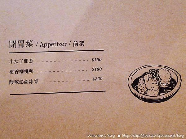 炙酒食廚房 菜單
