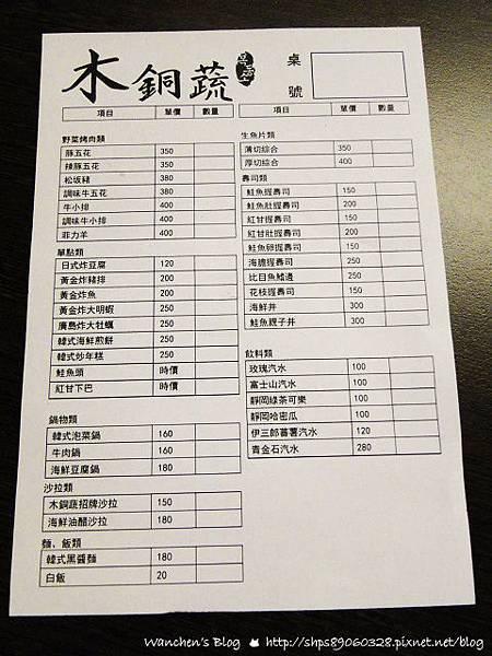 木銅蔬 韓國野菜烤肉/壽司 菜單