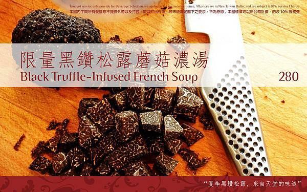 FrenchWindows琺蘭綺瑥朵茶餐館菜單