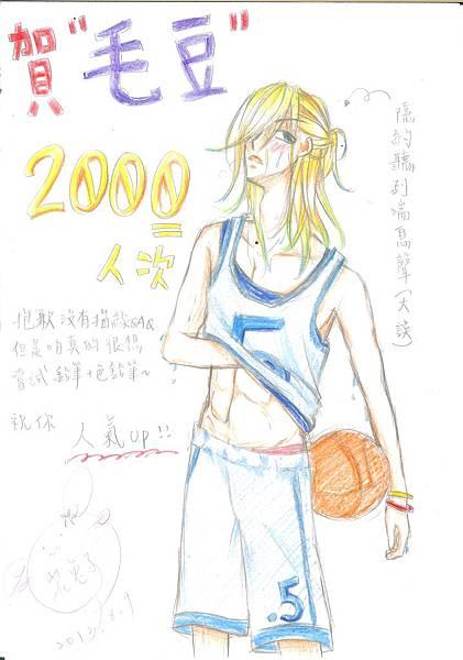 毛豆2000.jpg
