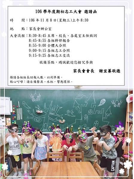 1061101志工大會邀請函.jpg
