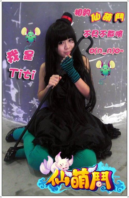 仙萌鬥-2