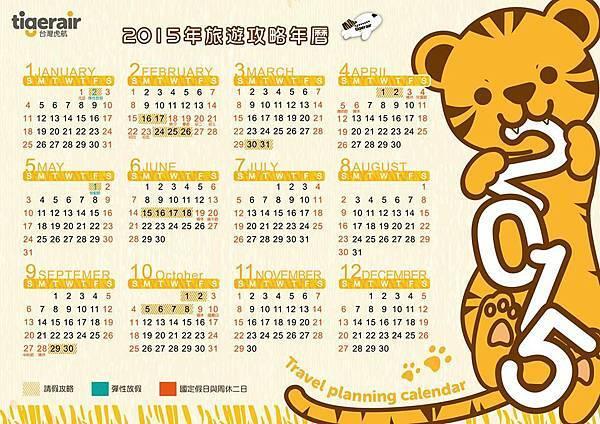 虎航行事曆