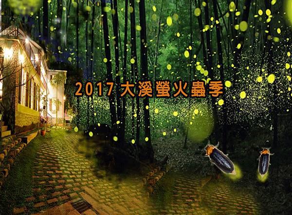 螢火蟲2017 複製.jpg