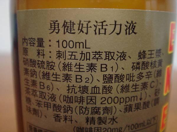 佐藤製藥 高效機能液四件組