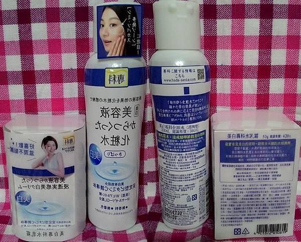 專科 美白化粧水+美白水乳霜