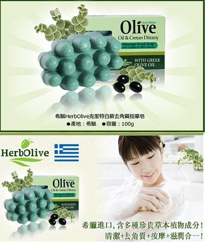 希臘HerbOlive克里特白蘚去角質按摩皂