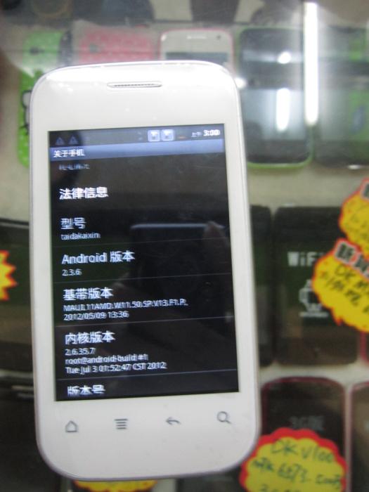 可愛Y600智能手機  13