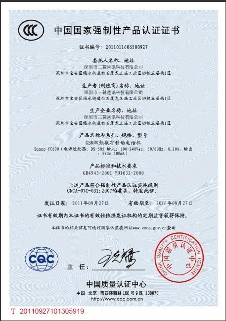 3C认证600的
