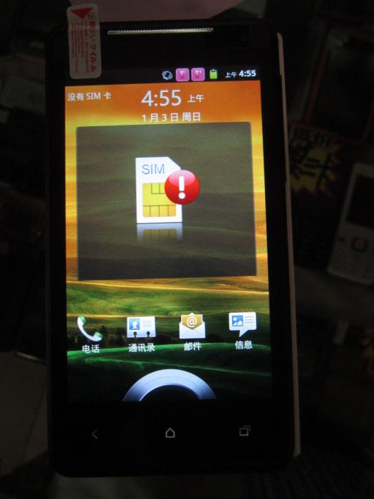 HTC Z560E 雙模  7