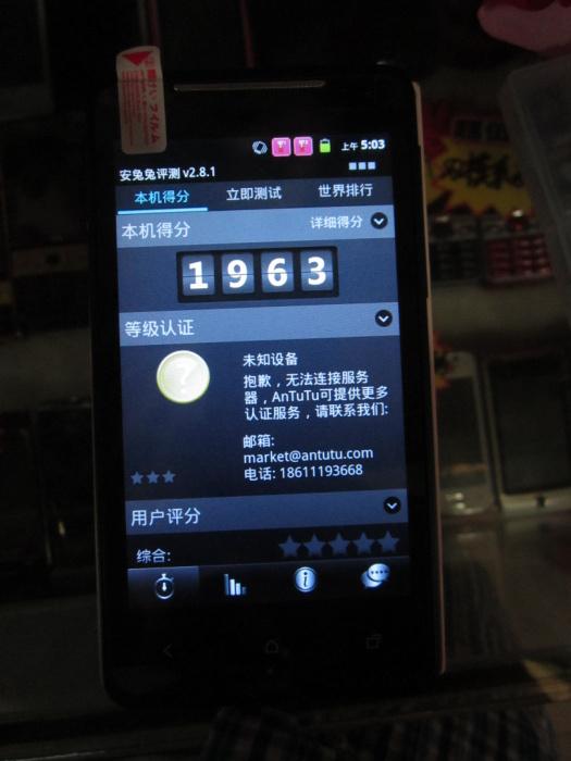 HTC Z560E 雙模  16