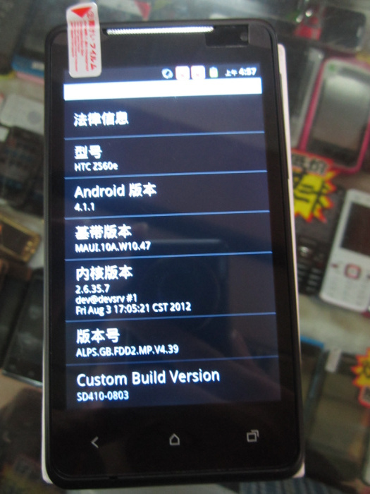 HTC Z560E 雙模  13