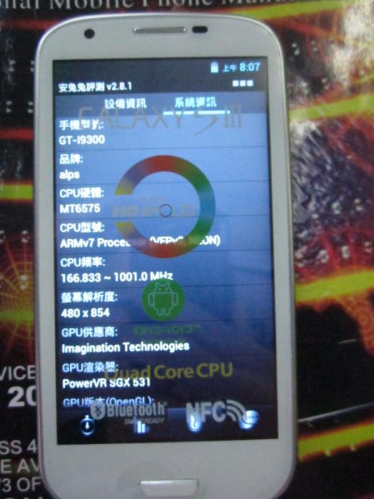 S3 4.7吋 6575 4G ROM  17