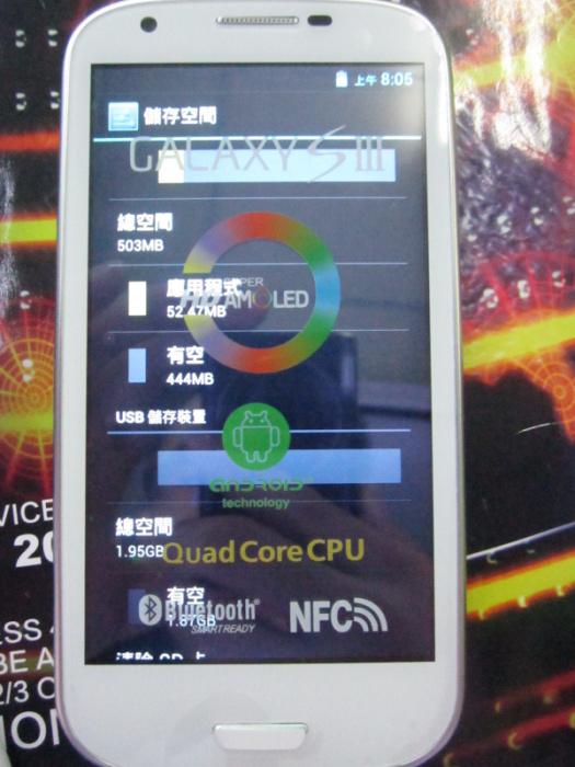 S3 4.7吋 6575 4G ROM  15