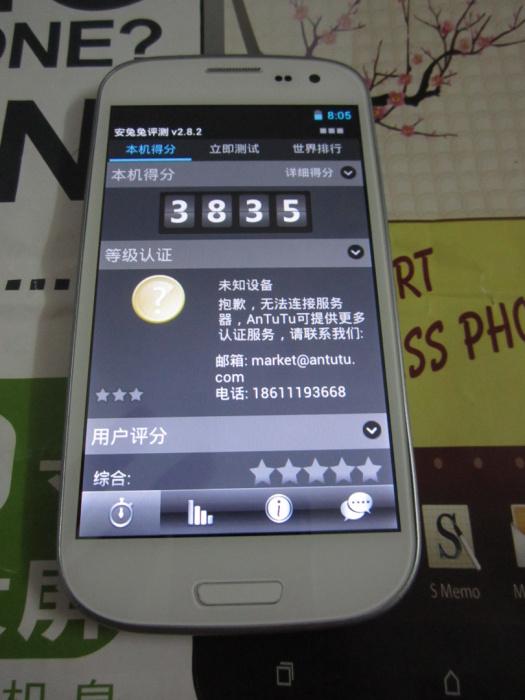 S3 1比1 雙卡 SMDK4X12 芯片  18