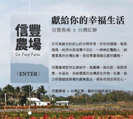 台灣藜信豐農場