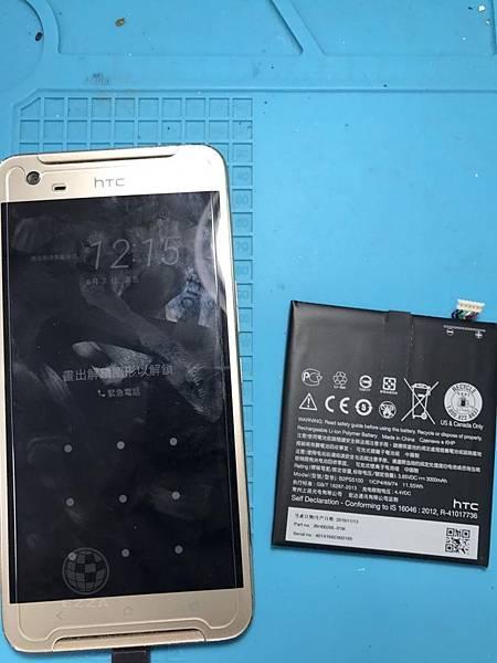 HTC X9自動關機