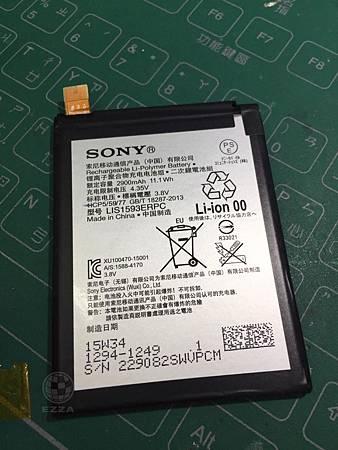 Z5換電池