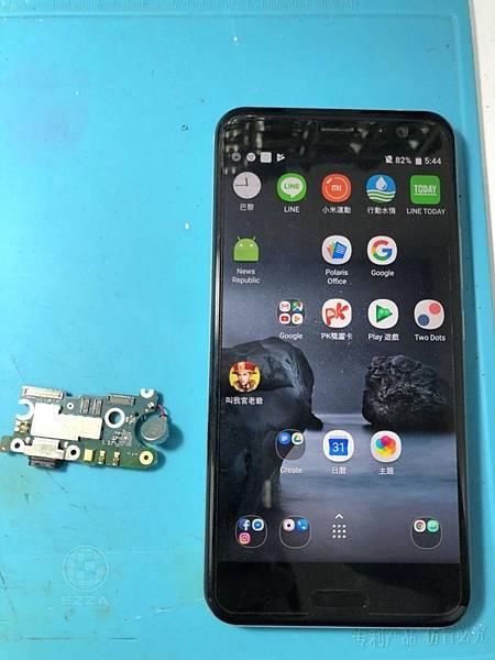HTC U11充電異常