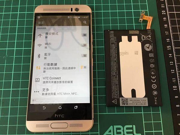HTC M9+電池也是該更換囉