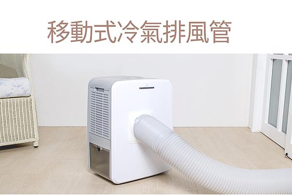 出自網路上-移動式冷氣風管