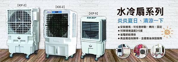 順帆水冷扇-ICF-2-ICF-5