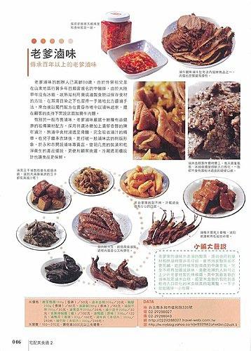 宅配美食通2_老爹滷味.JPG