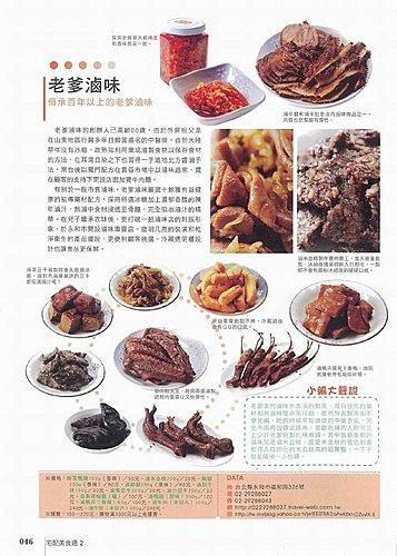 宅配美食通2_老爹滷味2.JPG