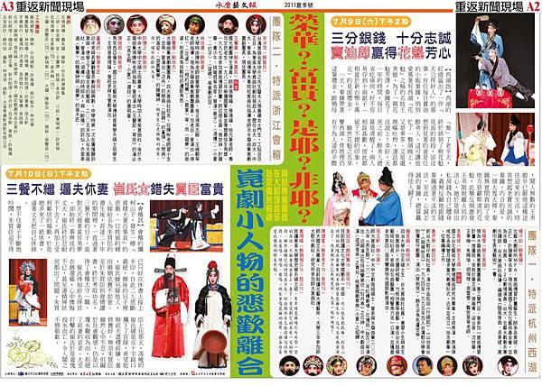 水磨藝文報(內頁)