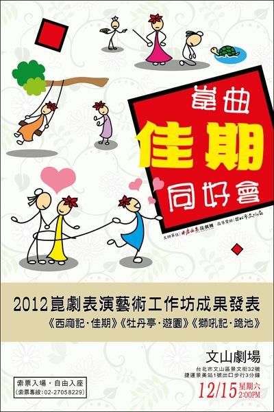 2012_海報(Blog)