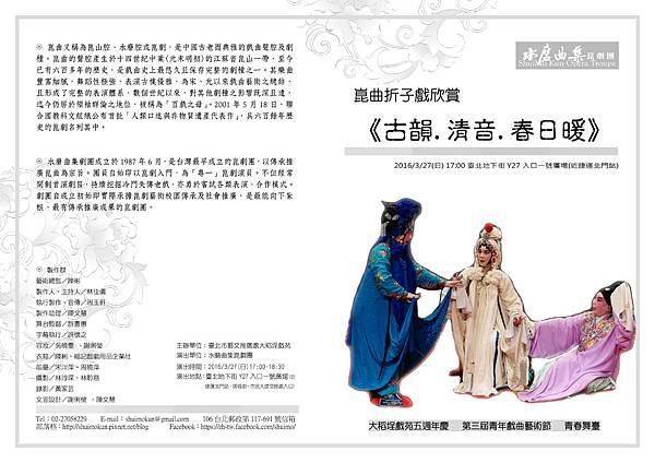 古韻清音春日暖-封面